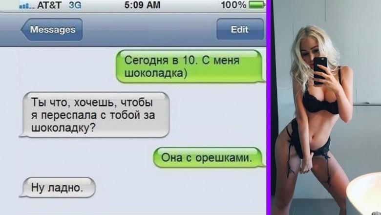 интим общение по смс